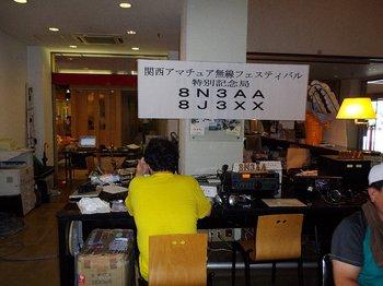 記念局.JPG