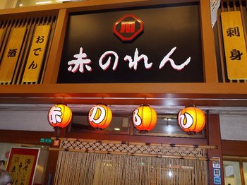 赤のれん.JPG